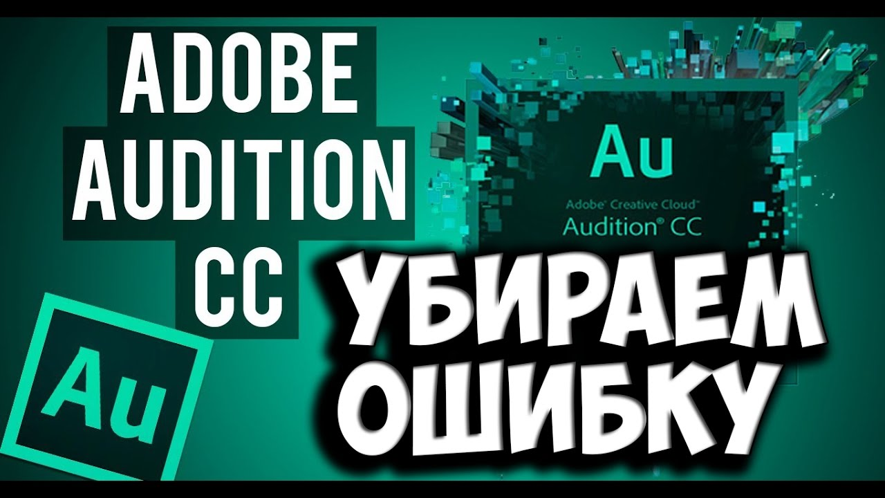 Adobe Audition. Ошибка The sample rates of the audio input and ...