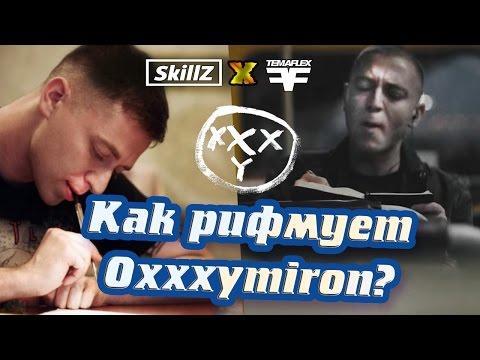 КАК РИФМУЕТ OXXXYMIRON? Секрет РИФМ Оксимирона