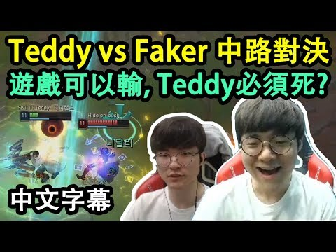 SKT Teddy 杰西 vs Faker 逆命! 不小心就被相赫哥殺了.. ft. DWG Nuclear (中文字幕)