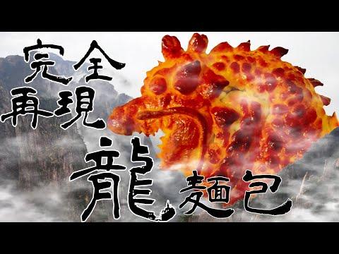 今回は、新人戦で東の対戦相手 コアラ(模糊山)が作成した竜パンをの再現に挑戦しました。 今作は中華イメージです。サムネイル画像の「竜パン...