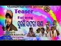 Surali sapari sana/Kui song teaser/ Singer, Subash kunaka, Lyrics, Kusa wadaka/