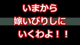 Gambar cover 【スカッとする話】いまから嫁いびりしにいくわよ!!
