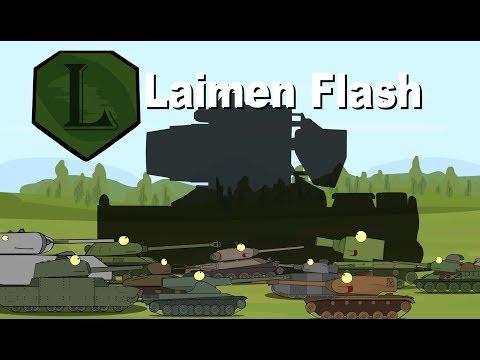 Мультики про танки. Угадай танк LaimenFlash