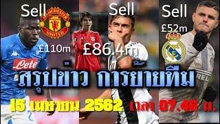 สรุปข่าวการย้ายทีม-ตลาดนักเตะ-ล่าสุด-15-เม-ย-62-เวลา-07-46-น-ขายดิบาลา-โซลชาจัดคูลิบาลี่-£110m