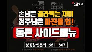 (고기집창업)(돼지갈비창업)통큰갈비 사이드메뉴