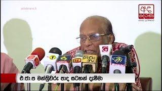 Ravi will definitely have to go to prison - DEW Gunasekara