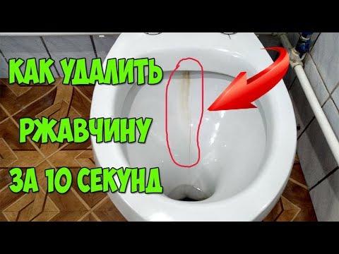 Как убрать ржавчину с унитаза в домашних условиях