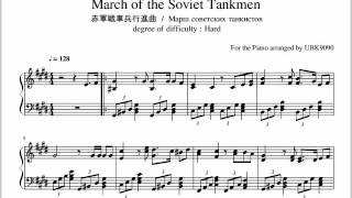 【UBK9090】赤軍戦車兵行進曲 March of the Soviet Tankmen Марш советских танкистов 楽譜動画【Piano score】