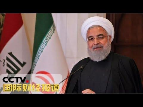 《国际财经报道》 美向中东部署更多军力 伊朗强硬回应 20190513   CCTV财经