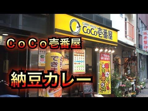 カレー屋ココイチ・CoCo壱番屋で納豆カレーを追加ルーして食べた!野菜サラダ付き、モッパン、먹방、일본인먹방
