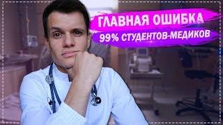 ГЛАВНАЯ ОШИБКА 99% СТУДЕНТОВ - МЕДИКОВ | МОИ ОТКРОВЕНИЯ | СОВЕТЫ ПЕРВОКУРСНИКАМ |