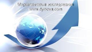 Маркетинговые исследования(На сайте http://www.dymova.com представлены маркетинговые исследования различных сегментов рынка товаров и услуг,..., 2016-01-11T19:42:21.000Z)