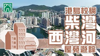 Publication Date: 2021-01-14 | Video Title: 【柴灣、西灣河 搵樓】海怡半島.太古城.逸濤灣.港島校網.柴