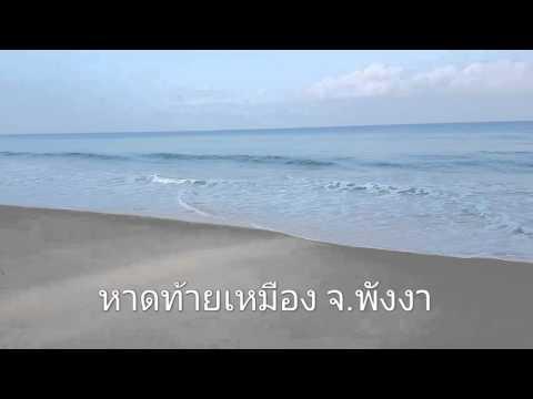 เที่ยวปั่น หาดท้ายเหมือง( Hat Thai Mueang ) - Moopeak