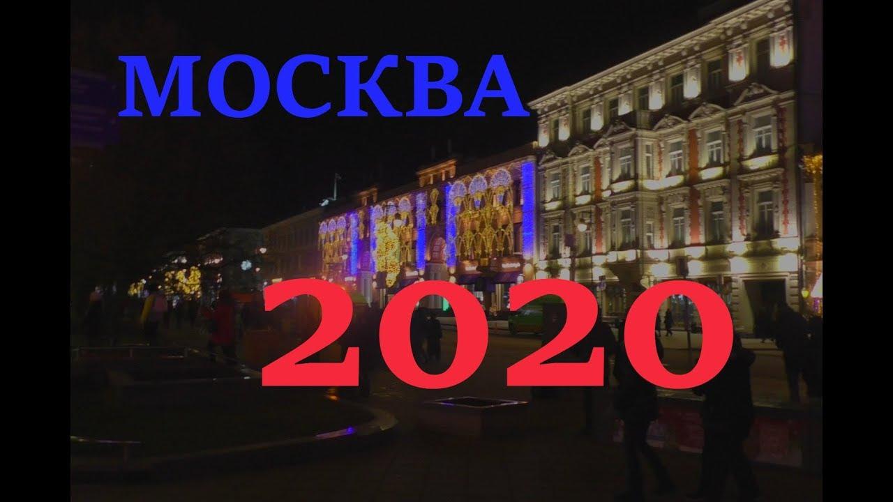 Нарядная Москва. Новый год и Рождество Христово 2020.
