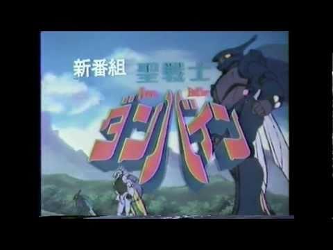 聖戦士ダンバイン 番組宣伝