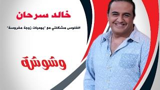 بالفيديو.. خالد سرحان يكشف كواليس الجزءين الثالث والرابع لـ' يوميات زوجة مفروسه أوي'