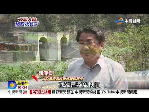 陸挖+排砂多管齊下白河水庫復活記 中視新聞20190415
