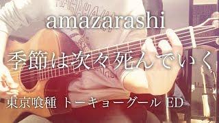 東京グールの2期エンディング曲である、amazarashiの「季節は次々死んで...