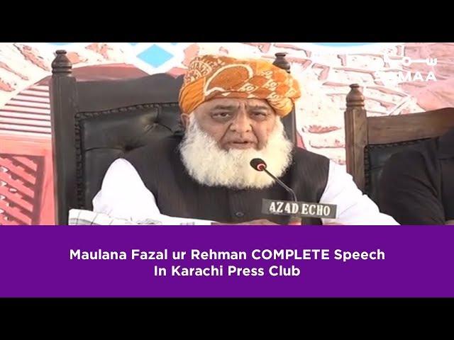 Maulana Fazal ur Rehman COMPLETE Speech In Karachi Press Club | SAMAA TV