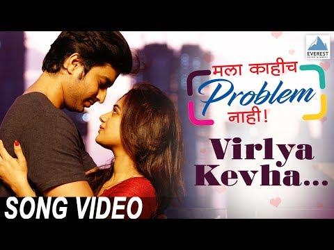 Virlya Kevha Song Video - Mala Kahich Problem Nahi | New Marathi Songs 2017 | Spruha, Gashmeer