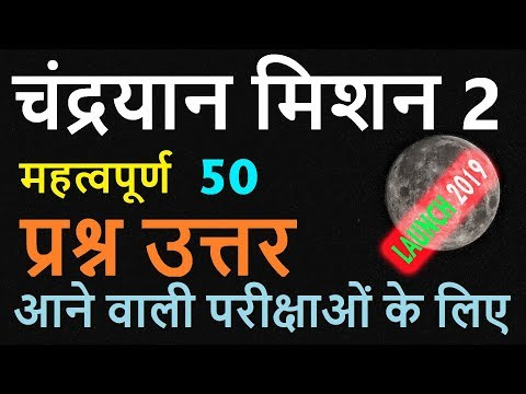 chandrayaan-2-mission-questions- -chandryaan-gk-quiz-questions-and-answers- -current-affairs-2019