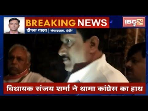 Indore News: चुनाव से पहले BJP को 3 बड़े झटके | विधायक Sanjay Sharma ने थामा Congress का हाथ