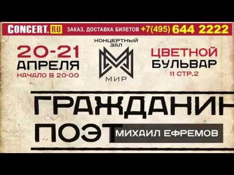 Гражданин Поэт возвращается в большую политику! (20 и 21 апреля - Москва, КЗ «МИР»)