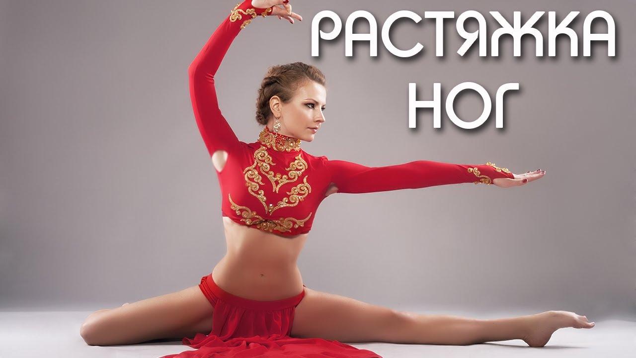 Комплекс растяжки суставов и связок курорты которые лечат суставы украина