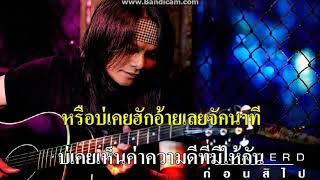 ก่อนสิไป (ກ່ອນສິໄປ) - พี สะเดิด by karaoke cover