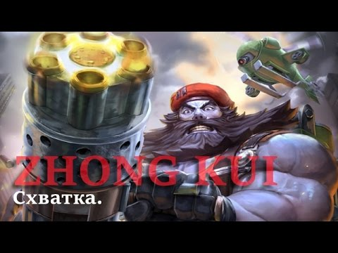видео: smite 4 Сезон: clash\Схватка - zhong kui\Жонг Куи: Битва за крипов.