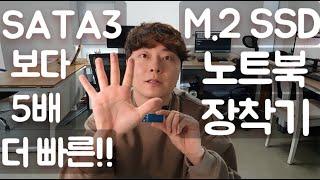 LG 그램 노트북 M.2 SSD 교체 방법 !  Fea…