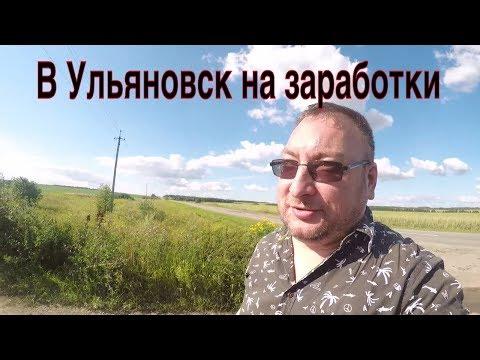 В Ульяновск на заработки/StasOnOff