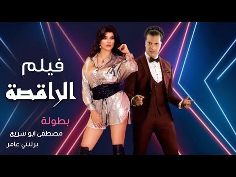 حصريا ولأول مرة فيلم الراقصة   El Raqesa Movie