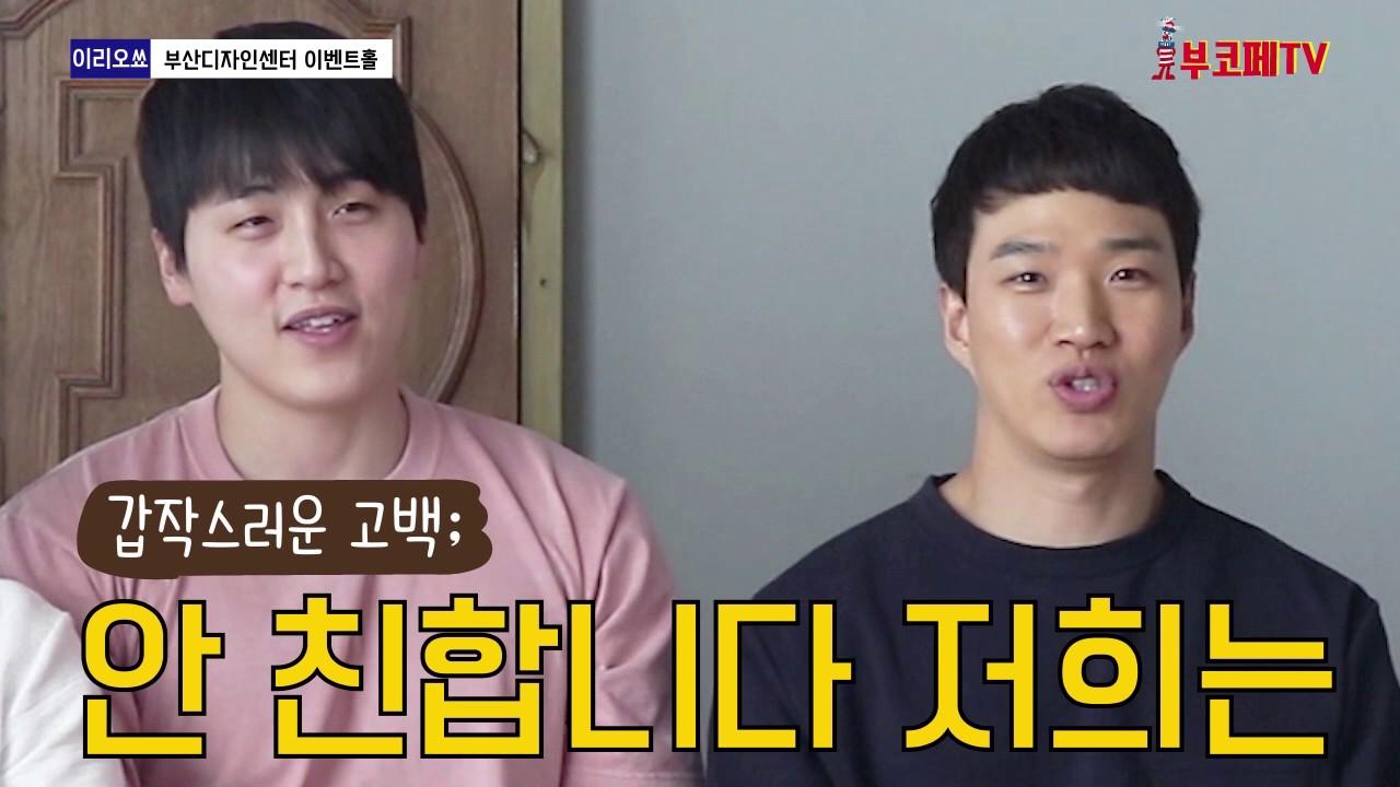 (부산국제코미디페스티벌)이리오쑈 인터뷰 With.김기리, 서태훈 ...