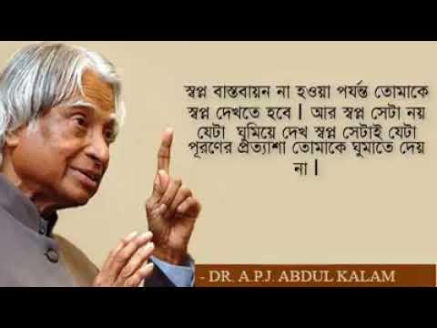 Some inspirational speech by Apj Abul Kalam Azad.