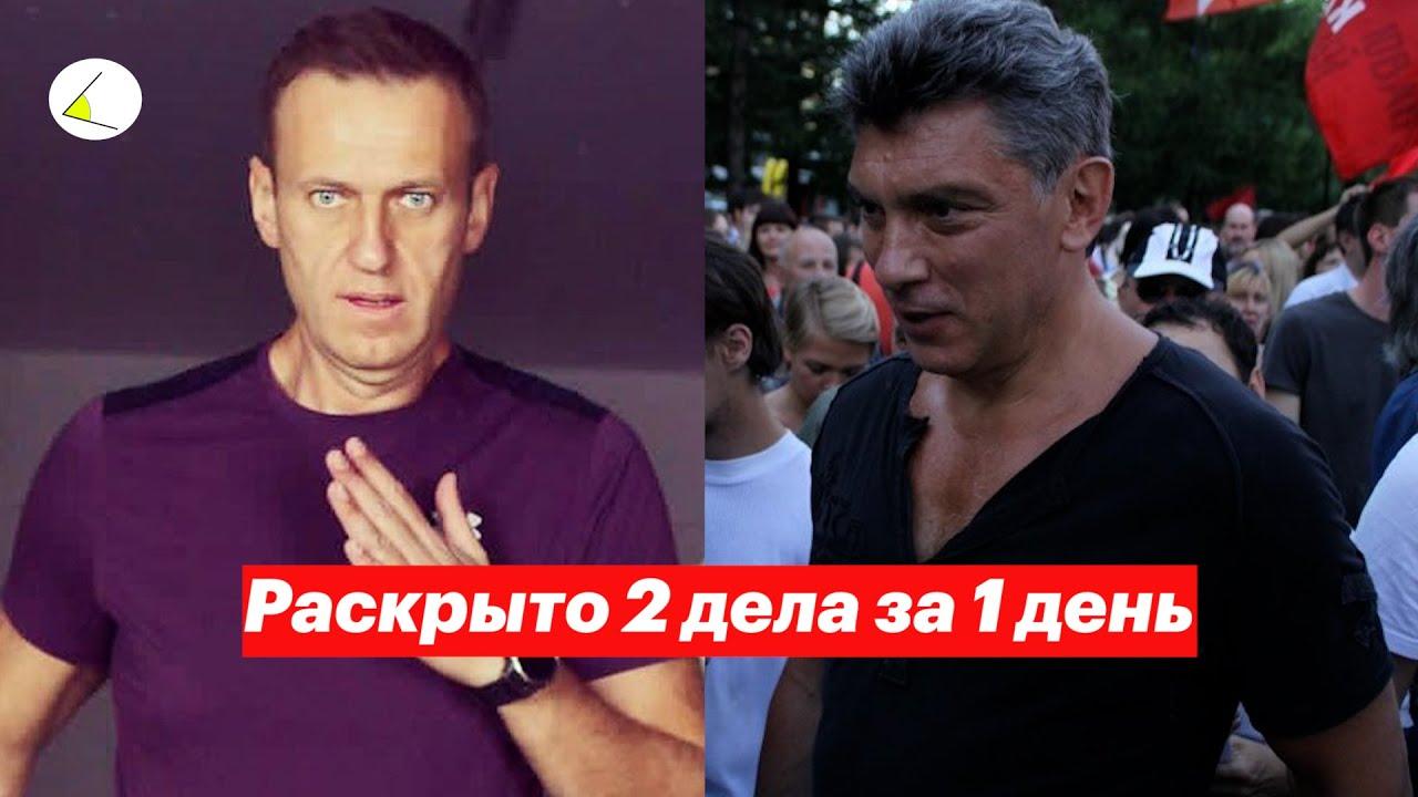 Дело Немцова - Путин знает заказчика. Кто стоит за отравлением Навального - расследование Bellingcat