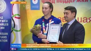 Победителям юношеской Олимпиады вручили гранты Фонда поддержки олимпийцев