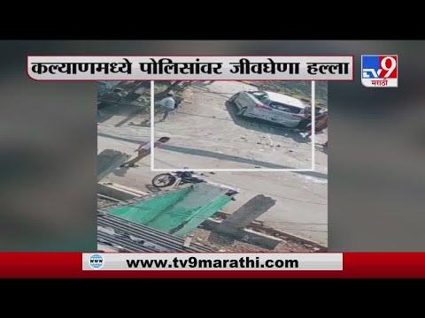 Kalyan | कल्याणमध्ये आंबिवली परिसरात आरोपीला पकडायला गेलेल्या पोलिसांवर जीवघेणी हल्ला-TV9