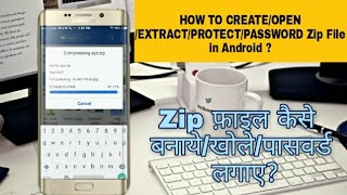 how to Extract/Create zip file in android ? !! मोबाइल में zip file कैसे बनाये/खोले ? Es File Explore