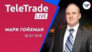 TeleTrade Live с Марком Гойхманом 30.07.2018