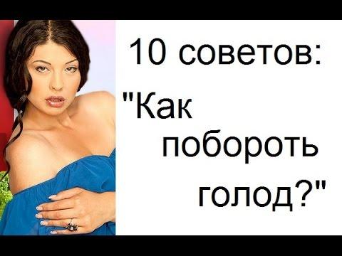"""10 советов: """"Как побороть голод?"""""""