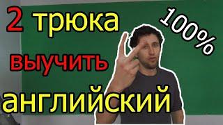 Как быстро и легко выучить английский язык самостоятельно в домашних условиях: Советы, 2 метода