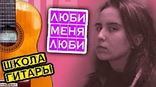 Гречка 'Люби меня люби' ПРОСТОЙ РАЗБОР 🎸 Школа гитары
