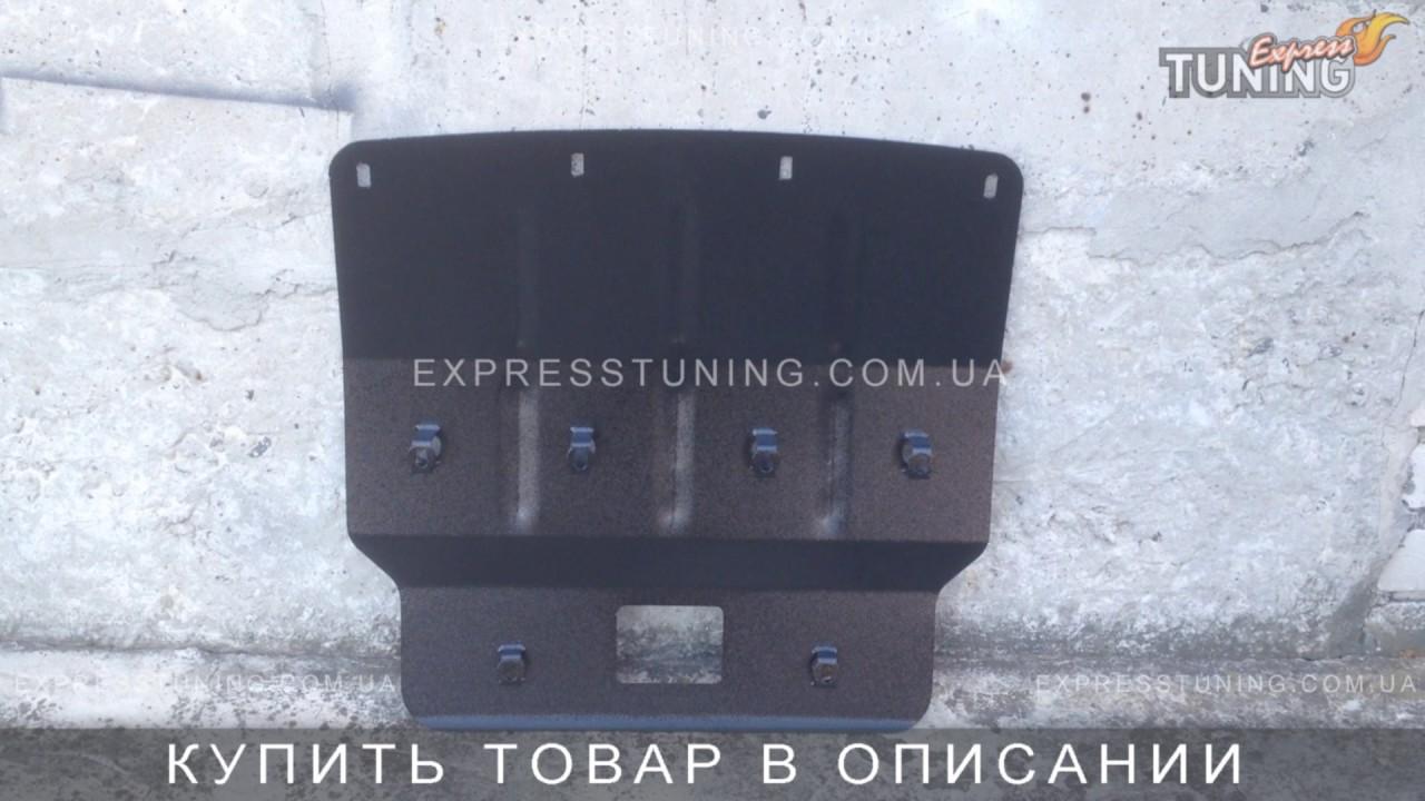 Защита коробки передач Тойота Прадо 120 (защита АКПП Toyota Prado 120)