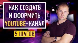 Канал на YouTube | Как создать свой канал на YouTube | Оформление YouTube | Ютуб-канал