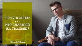 Соболев - Взгляд снизу на свадьбы!