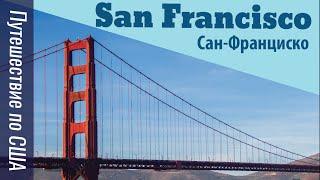 36 часов в Сан Франциско - Путешествие по США (Ep. 3)(Третье видео из Серии