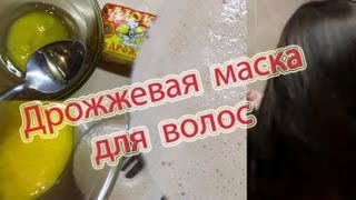 Hair care at home: Дрожжевая маска для волос Рецепт(, 2012-06-09T13:21:40.000Z)