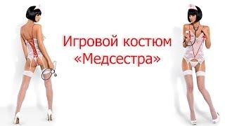 ❤ Эротический костюм медсестры ❤